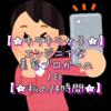 【★キラキラ女子★】エンジニアな美容ブロガーの1日【★私の24時間★】