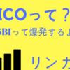 ICO、SBICapitaIBaseが来るってことは仮想通貨の未来は?私オススメ通貨