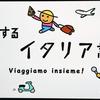 始まりました!第3シリーズNHKゴガク「旅するイタリア語」