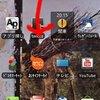 パソコンのファイルをREGZA Phone T-01C(レグザフォン)に入れる