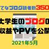 【はてなブログ読者350人】2021年5月分の大学生のブログの収益やPVを公開!