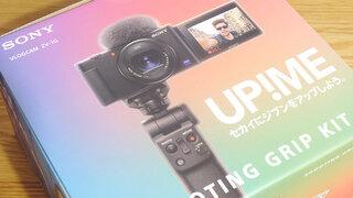 SONYの動画に特化したコンデジカメラ「VLOGCAM ZV-1」を購入した!
