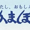 【小田原・箱根】鈴廣かまぼこの里であげかま作り体験