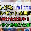 Twitterの個人がやっている【プレゼント企画】には気を付けろ!~30代オッサンの負け犬の遠吠え編~
