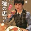 アンジャッシュ渡部、4億円豪邸をキャッシュで購入!佐々木希との豪華新居