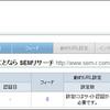 ヤフー、Webサイトのインデックス状態を把握する「Yahoo!検索サイトエクスプローラー」日本語ベータ版を公開