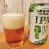【GRAND KIRIN IPA】キリンのリッチブランドIPA。上品でいて強い香りが特徴的