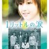 ドラマ「1リットルの涙」の名言①〜ドラマ名言シリーズ〜