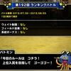 level.1599【無制限】第192回闘技場ランキングバトル初日