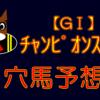 【GⅠ】チャンピオンズC 結果 回顧