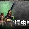 【MHW】空戦特化型、陸戦特化型、【業物】継戦特化型のおすすめ操虫棍装備3種