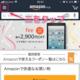 AmazonアプリにVR機能が追加されたので試しにAmazon echoを置いてみた