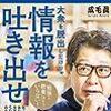 『インプットした情報を「お金」に変える黄金のアウトプット術』(成毛眞、ポプラ新書)読書感想