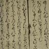③九州大学図書館蔵伝実隆筆細川文庫本・第九段《から衣きつゝなれにしつましあれは》