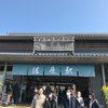 [旅15]北海道に渡り、札幌から道東へ