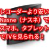 【テレビレコーダー】レコーダーより安い「Nasne(ナスネ)」でスマホ、タブレットでTVを見られる!