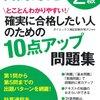 日商簿記2級検定 勉強19日目