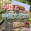 #23中国と沖縄の文化の違いに驚き!