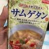 レトルト参鶏湯にプラスアルファ