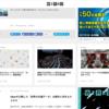記事ページの無限スクロールサイト5つ|最近「記事ページの無限スクロール」サイトが増えてきている?