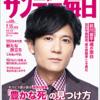 7月3日(火)発売『サンデー毎日』表紙に登場!