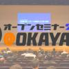 【告知】オープンセミナー2018@岡山に登壇します(2018年5月12日・土) #oso2018
