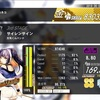 ギタドラEXCプレイ日記 177