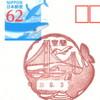 【風景印】室蘭郵便局(2018.9.3押印局一覧)