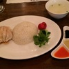 チキンライス @海南鶏飯食堂
