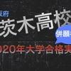 【2020年最新版】茨木高校と併願校の大学合格実績を徹底比較!