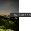 2021年6月のタイトル画像