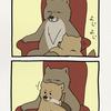 チベットスナギツネの砂岡さん「ポジション」