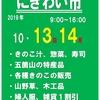 10月の「にぎわい市」は13日14日です。