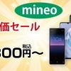 終了【mineo キャンペーン】スマホ端末大特価セール&月額料金割引!