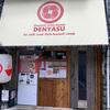 オノミチ潮ラーメン でんやす(尾道市)澄まし潮ラーメン