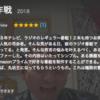 【新番組】Amazonプライムで有吉弘行の「脱ぬるま湯大作戦」がスタート!!