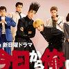 ドラマ「今日から俺は!!」視聴率推移と一番残念なキャスト