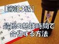 【簿記3級】最短の勉強時間で合格する方法【最速合格へ!】