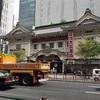 歌舞伎座、昼の部