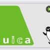 【iPhone】iOS13にアップデート後にWalletアプリでSuicaのエクスプレスカードが使用できなくなった場合の対処法
