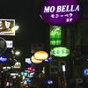 一週間の台北滞在の時の話・「男の道」