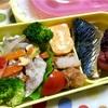 ヨメさん弁当〜鯖の梅煮・野菜炒め・だし巻き〜