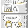 【犬漫画】ダイソーのペット服はあなどれない