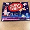 ネスレ日本:キットカット:桜日本酒/毎日のナッツ&クランベリー(ミルクチョコ・ルビー)