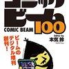 本日創刊!月刊コミックビームのデジタル増刊「コミックビーム100」を読んでみた。気軽に読める100円漫画雑誌。