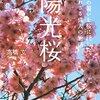 (筆洗)先週末の強い雨風にサクラの花が心配になる。月曜の早朝、近く… - 東京新聞(2021年3月23日)
