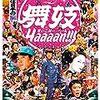 舞妓Haaaan!!! 緊急事態宣言下でのPrim  Video観まくりシリーズ