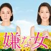映画『嫌な女』(日本語字幕付き)