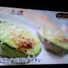 【めざましテレビ】ローラの休日「まるごとアボカドグラタン」が美味そう!