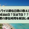 ハワイの旅行日数!5日間とか6日間ってどういうこと??実際の滞在時間や時差などを解説!